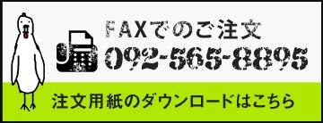 FAX注文PDF