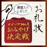 マイングお土産総選挙